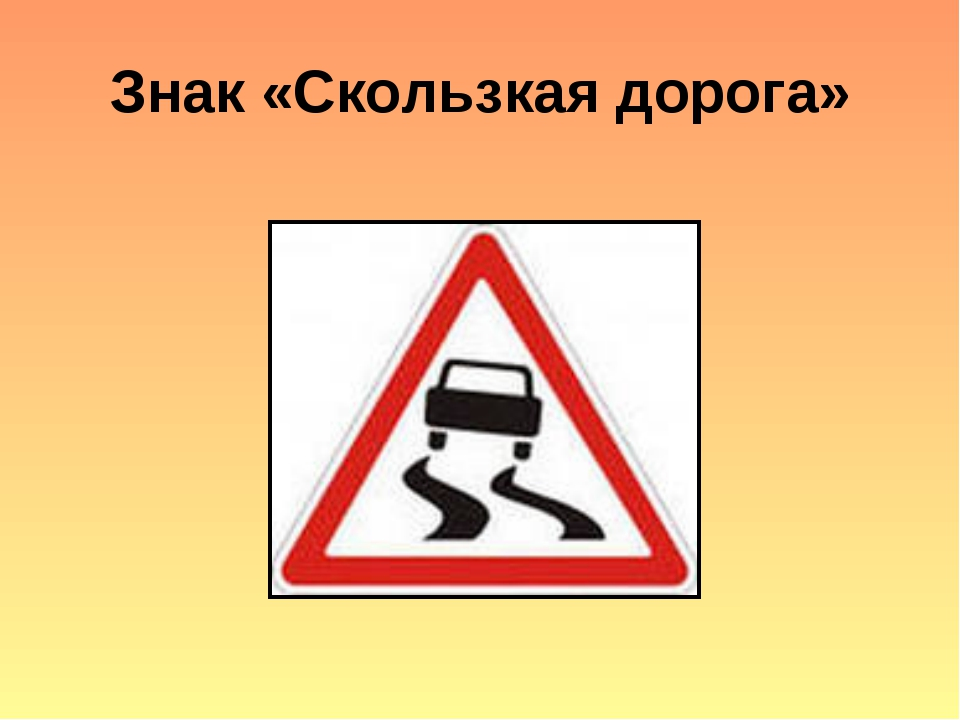 Знак «Скользкая дорога»