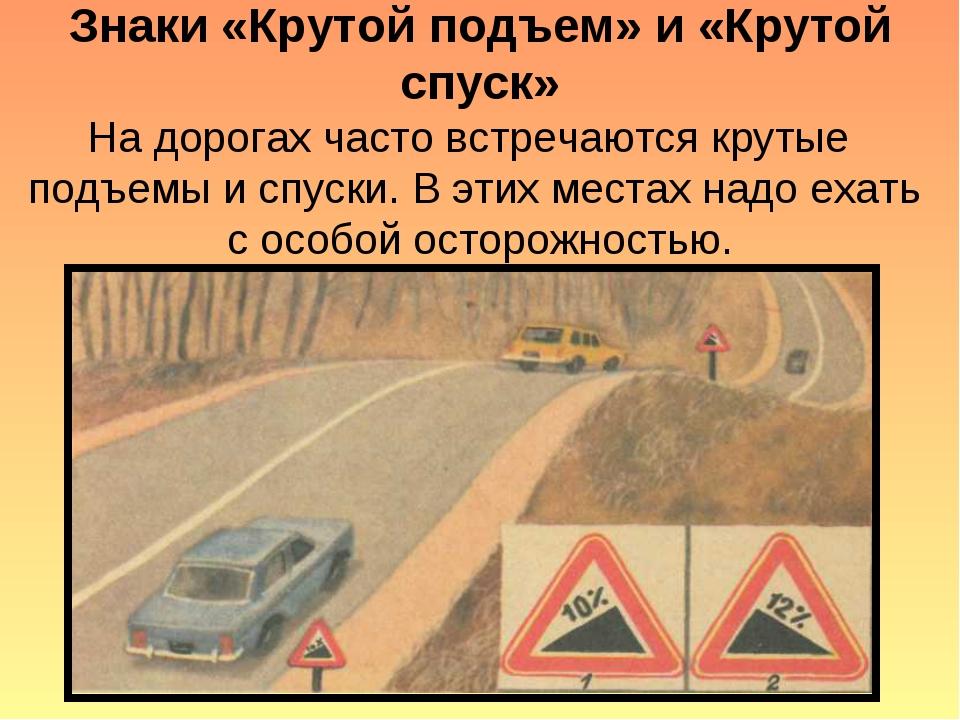 Знаки «Крутой подъем» и «Крутой спуск» На дорогах часто встречаются крутые по...
