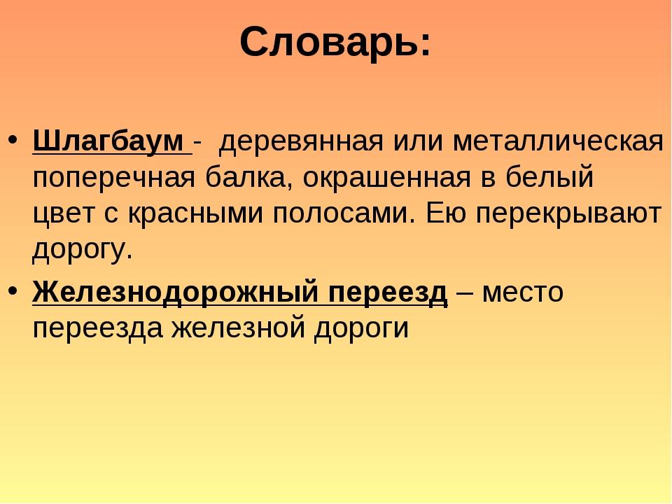 Словарь: Шлагбаум - деревянная или металлическая поперечная балка, окрашенная...