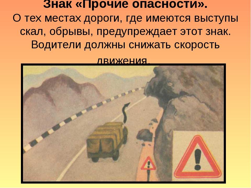 Знак «Прочие опасности». О тех местах дороги, где имеются выступы скал, обрыв...