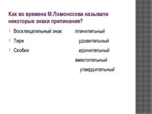Как во времена М.Ломоносова называли некоторые знаки препинания? Восклицатель