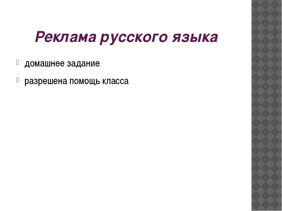 Реклама русского языка домашнее задание разрешена помощь класса