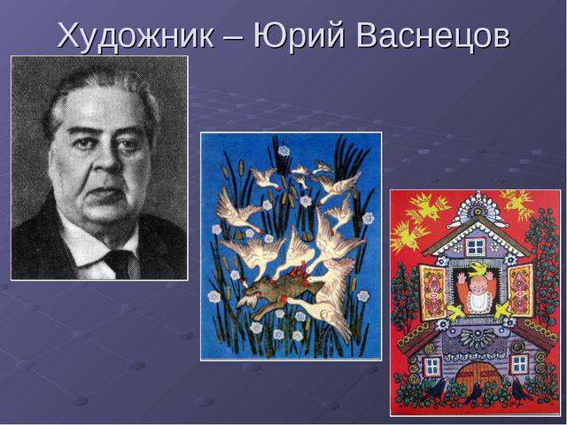 Художник – Юрий Васнецов