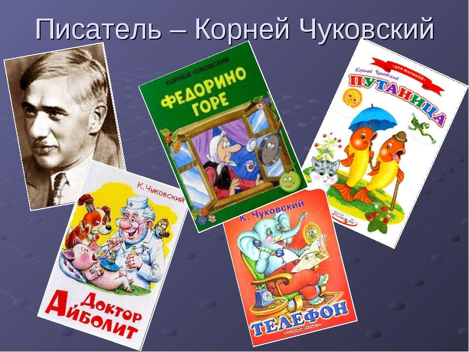 Писатель – Корней Чуковский