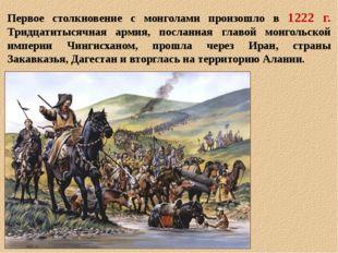 Первое столкновение с монголами произошло в 1222 г. Тридцатитысячная армия, п