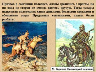 Призвав в союзники половцев, аланы сразились с врагом, но ни одна из сторон н