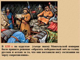 В 1235 г. на курултае (съезде знати) Монгольской империи было принято решение