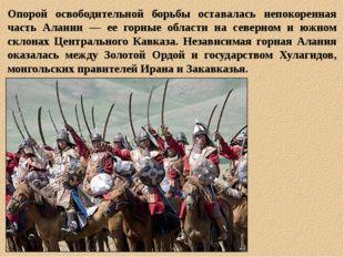 Опорой освободительной борьбы оставалась непокоренная часть Алании — ее горны