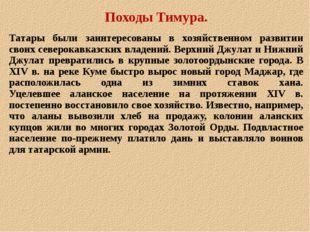 Походы Тимура. Татары были заинтересованы в хозяйственном развитии своих севе