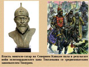 Власть монголо-татар на Северном Кавказе пала в результате войн золотоордынск
