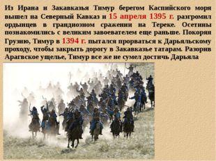 Из Ирана и Закавказья Тимур берегом Каспийского моря вышел на Северный Кавказ