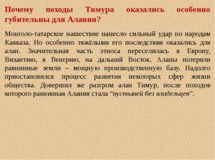 Почему походы Тимура оказались особенно губительны для Алании? Монголо-татарс