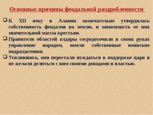 Основные причины феодальной раздробленности К XII веку в Алании окончательно
