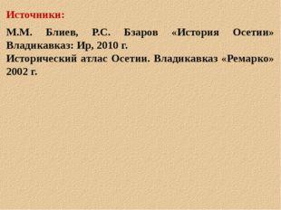 Источники: М.М. Блиев, Р.С. Бзаров «История Осетии» Владикавказ: Ир, 2010 г.