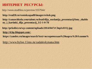http://www.studfiles.ru/preview/3557944/ http://yanaschkola.yourtalent.ru/loa