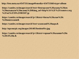 http://foto.meta.ua/4547533.image#lvmedia=4547533&lvtype=album https://yandex