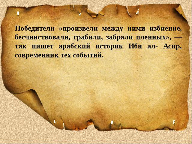 Победители «произвели между ними избиение, бесчинствовали, грабили, забрали п...