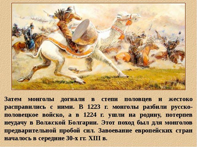 Затем монголы догнали в степи половцев и жестоко расправились с ними. В 1223...