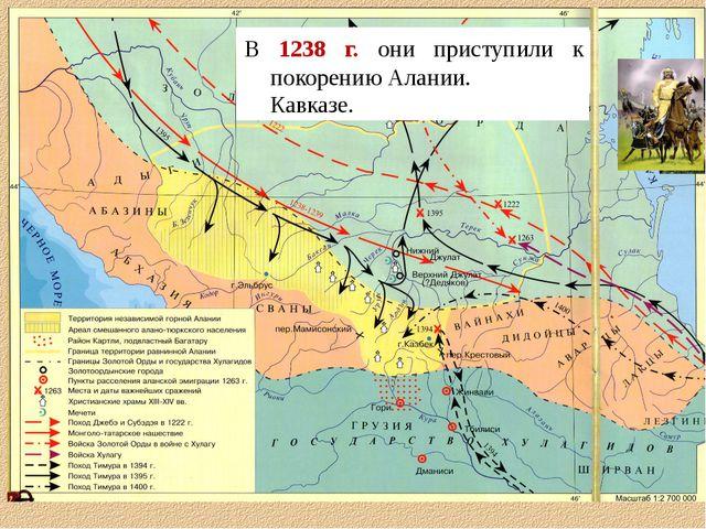 В 1236 г. монголы обрушились на волжскую Булгарию. В 1237 г. ворвались на Рус...