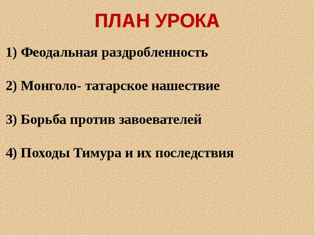 ПЛАН УРОКА 1) Феодальная раздробленность 2) Монголо- татарское нашествие 3) Б...