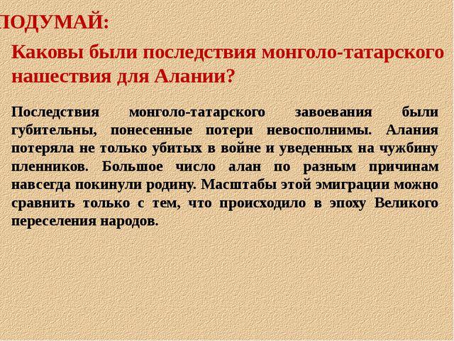 ПОДУМАЙ: Каковы были последствия монголо-татарского нашествия для Алании? Пос...