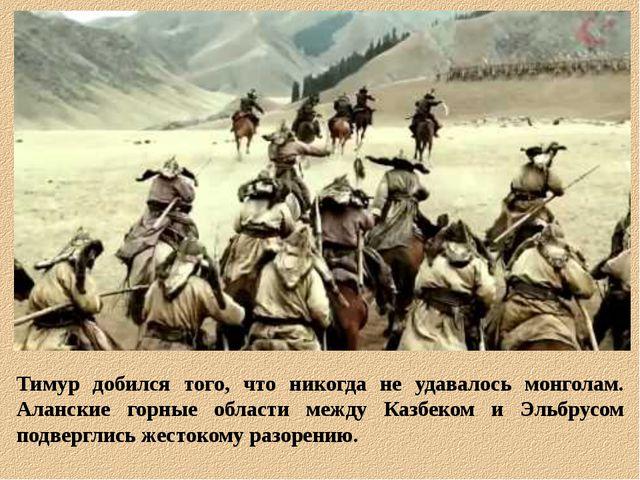 Тимур добился того, что никогда не удавалось монголам. Аланские горные област...