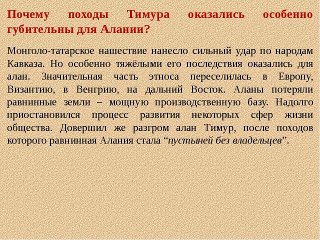 Почему походы Тимура оказались особенно губительны для Алании? Монголо-татарс...