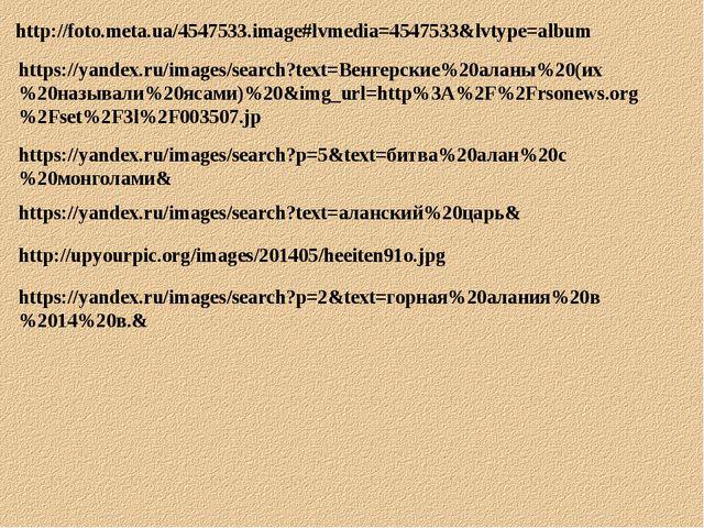 http://foto.meta.ua/4547533.image#lvmedia=4547533&lvtype=album https://yandex...