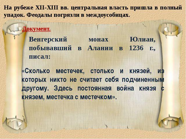 На рубеже XII-XIII вв. центральная власть пришла в полный упадок. Феодалы пог...