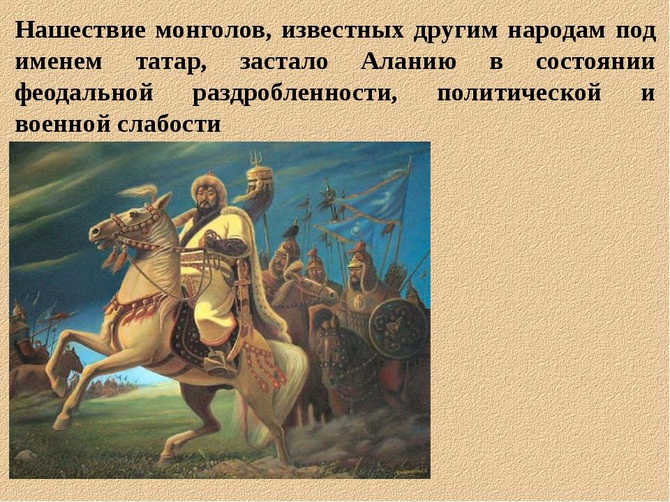 Нашествие монголов, известных другим народам под именем татар, застало Аланию...