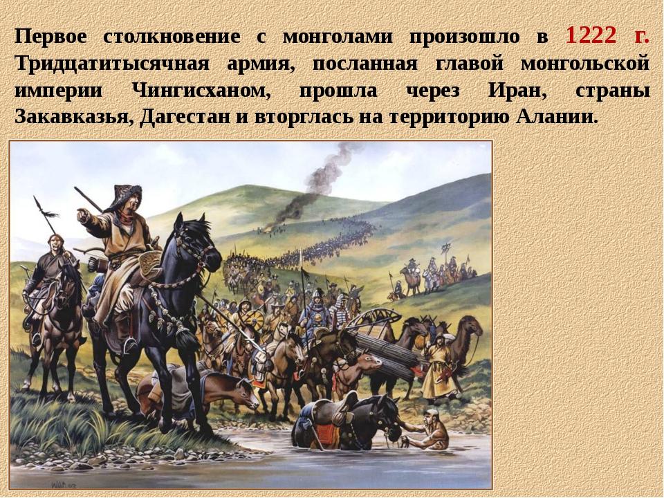 Первое столкновение с монголами произошло в 1222 г. Тридцатитысячная армия, п...