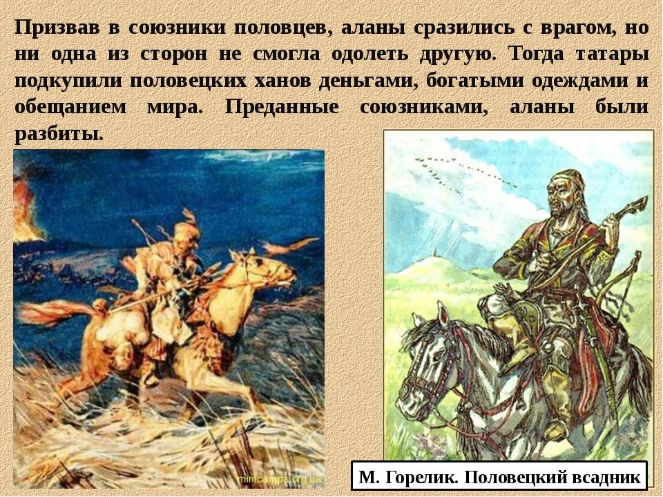 Призвав в союзники половцев, аланы сразились с врагом, но ни одна из сторон н...