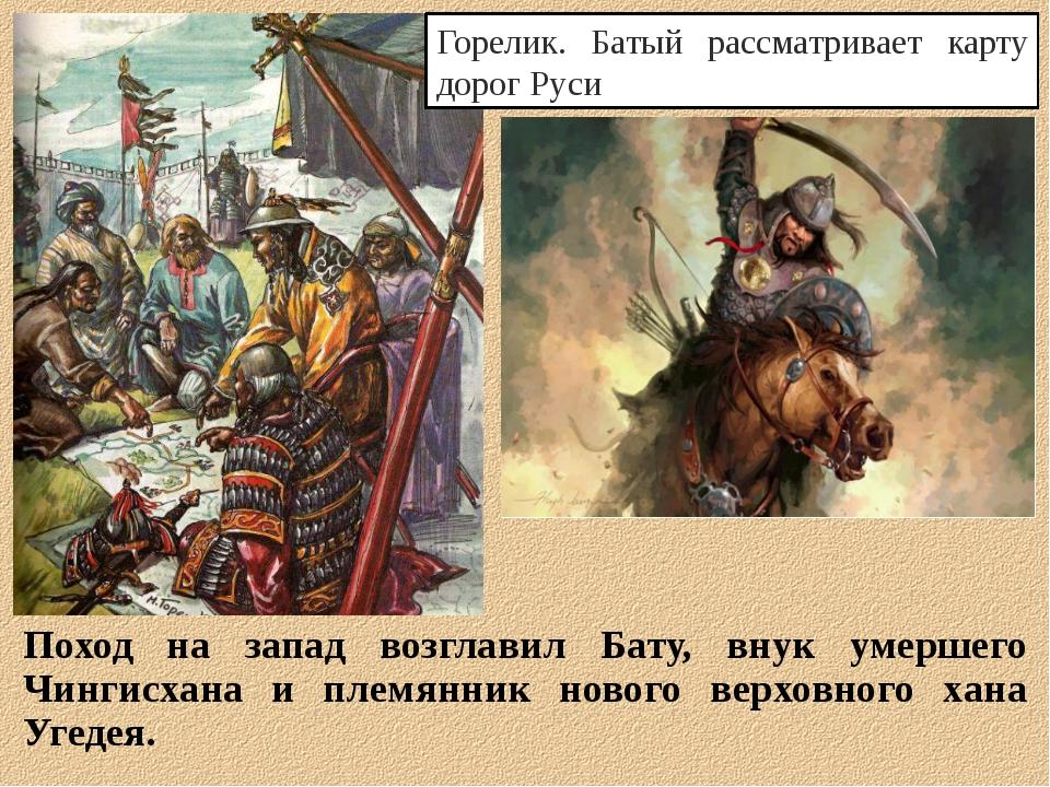Поход на запад возглавил Бату, внук умершего Чингисхана и племянник нового ве...