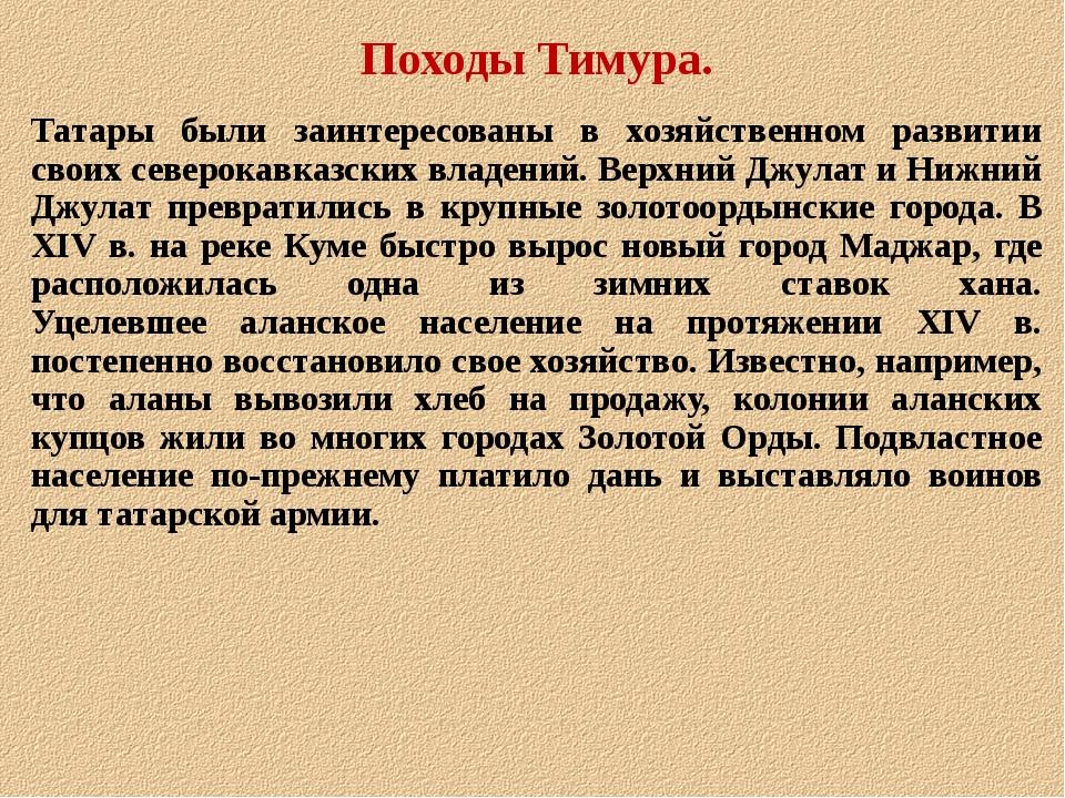 Походы Тимура. Татары были заинтересованы в хозяйственном развитии своих севе...