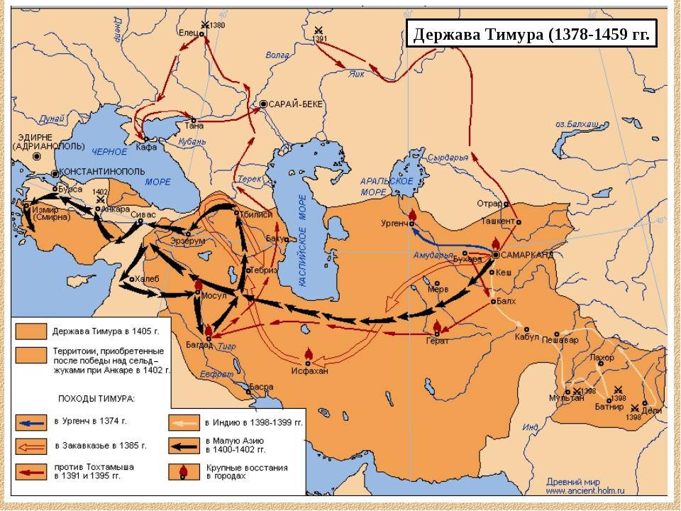 Держава Тимура (1378-1459 гг.