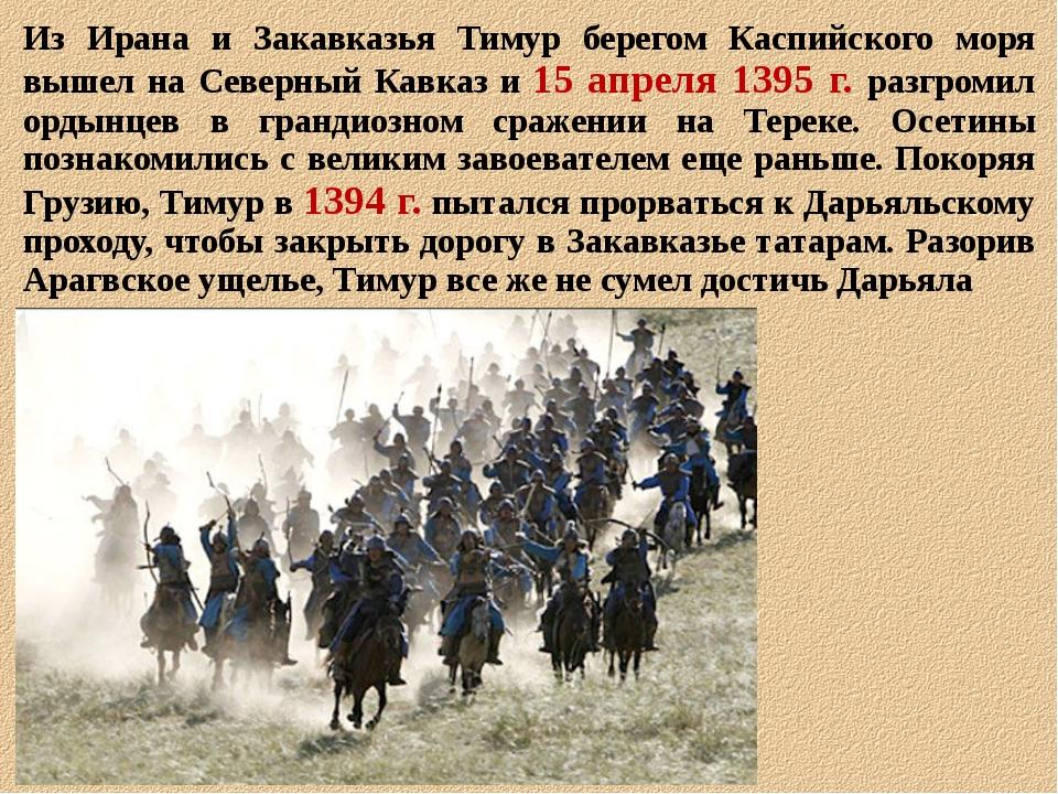 Из Ирана и Закавказья Тимур берегом Каспийского моря вышел на Северный Кавказ...