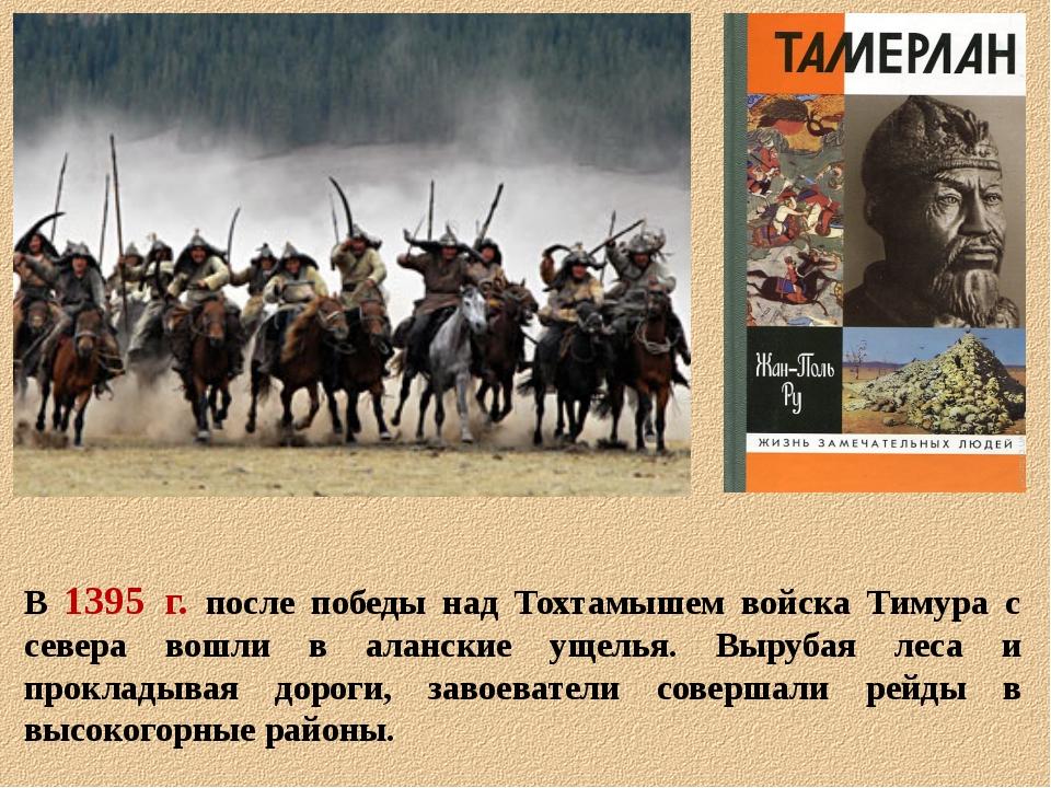 В 1395 г. после победы над Тохтамышем войска Тимура с севера вошли в аланские...
