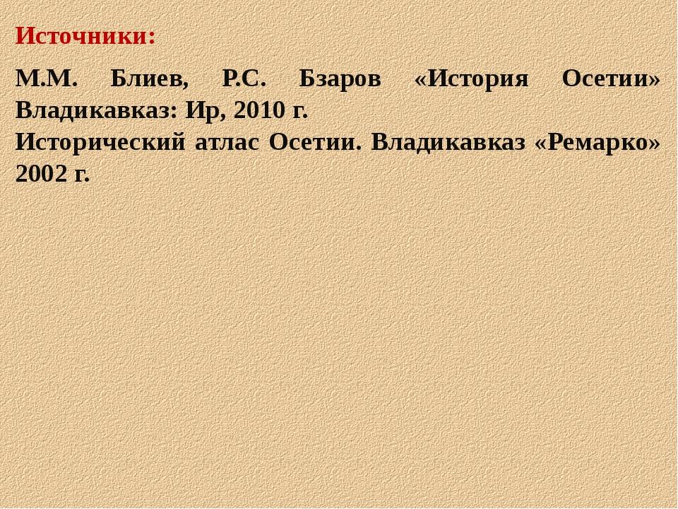 Источники: М.М. Блиев, Р.С. Бзаров «История Осетии» Владикавказ: Ир, 2010 г....