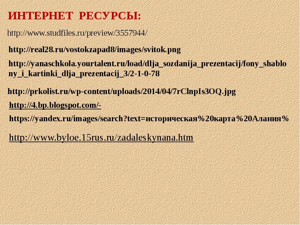 http://www.studfiles.ru/preview/3557944/ http://yanaschkola.yourtalent.ru/loa...
