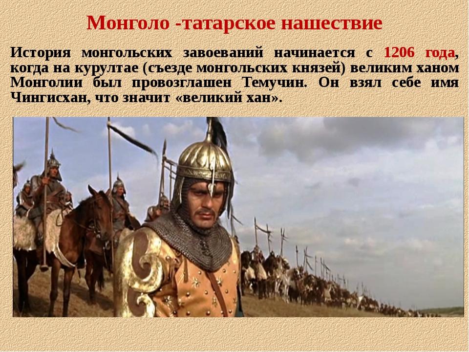 Монголо -татарское нашествие История монгольских завоеваний начинается с 1206...
