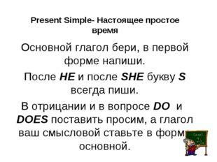 Основной глагол бери, в первой форме напиши. После HE и после SHE букву S все