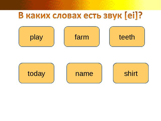 play today name farm teeth shirt