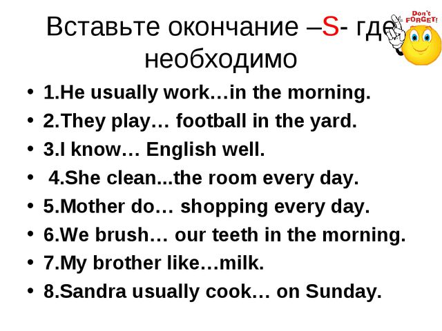 Вставьте окончание –S- где необходимо 1.He usually work…in the morning. 2.The...