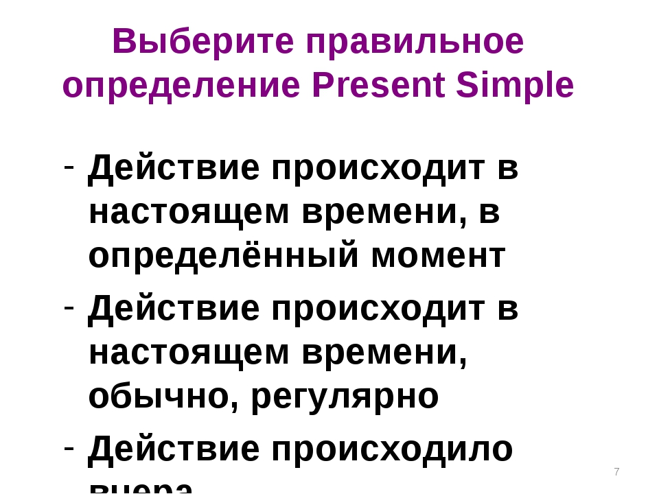 Выберите правильное определение Present Simple Действие происходит в настояще...