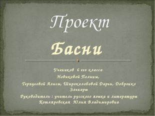 Басни Учеников 6 «г» класса Новиковой Полины, Терпуговой Алисы, Широколобовой