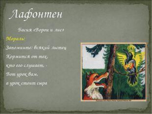 Басня «Ворон и лис» Мораль: Запомните: всякий льстец Кормится от тех, кто его