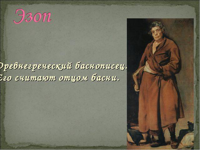 Древнегреческий баснописец. Его считают отцом басни.