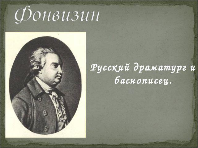 Русский драматург и баснописец.