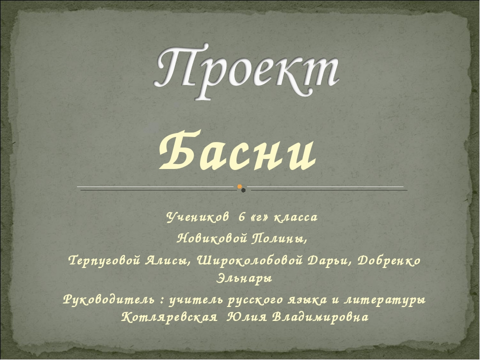 Басни Учеников 6 «г» класса Новиковой Полины, Терпуговой Алисы, Широколобовой...