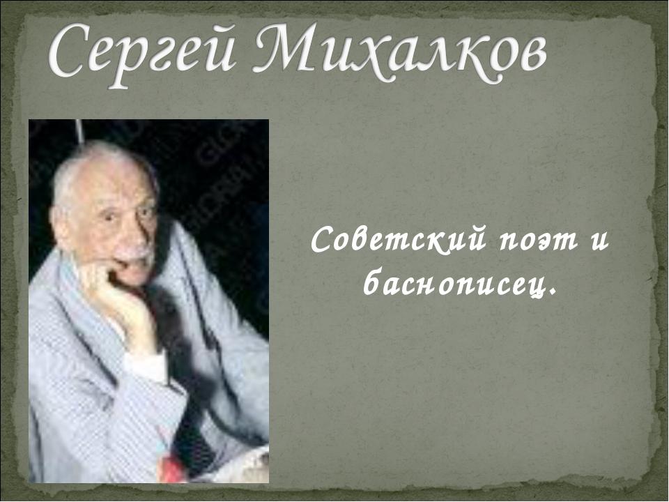 Советский поэт и баснописец.